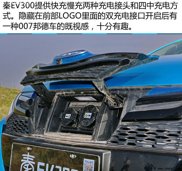 秒速600米 比亚迪秦 EV300 纯电动车试驾-图7