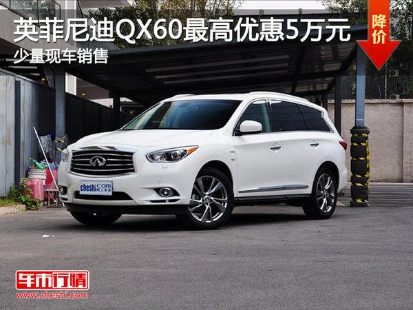 现车促销 购英菲尼迪QX60享优惠5万元-图1