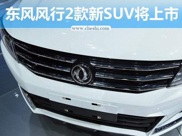东风风行2款新SUV将于八月上市 搭1.5T+CVT-图1