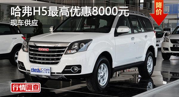 广州哈弗H5最高优惠8000元 降价竞陆风X8-图1