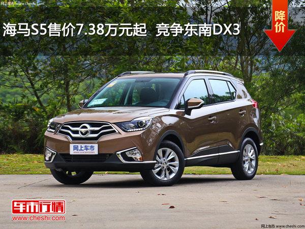 海马S5售价7.38万元起  竞争东南DX3-图1