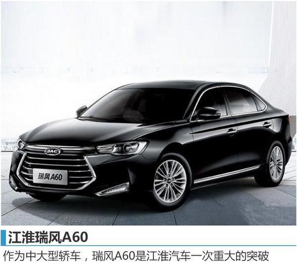 江淮接近销量目标 新车尺寸不输奥迪A6-图1
