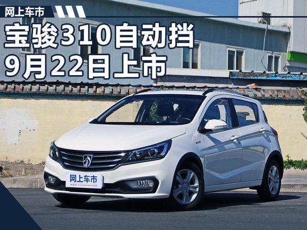 宝骏310自动挡将于9月22日上市 售价5万元起-图1