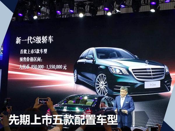 奔驰新一代S级开启预售 95万起/9月正式上市-图2