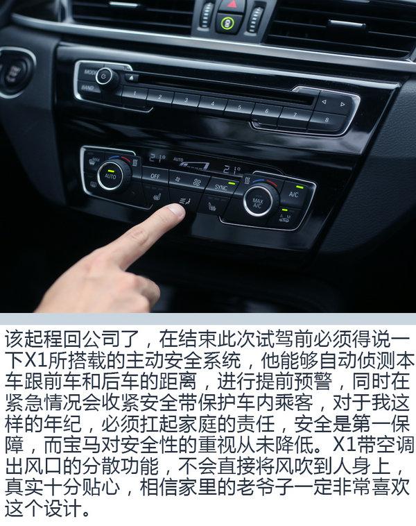 """圆梦""""蓝天白云"""" 我与BMW X1的精彩生活-图7"""