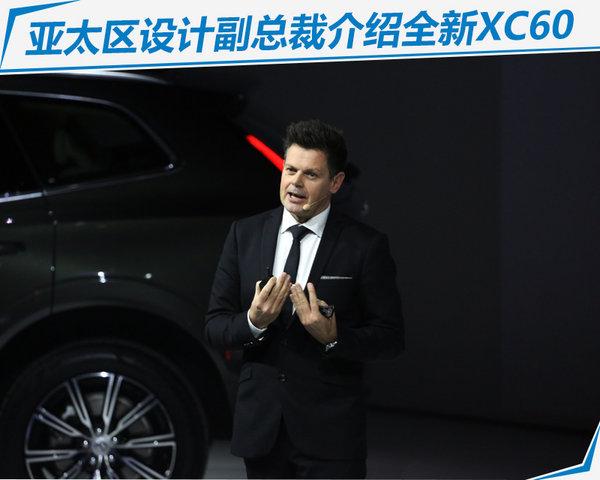 沃尔沃全新XC60上市 36.99万起/起售价涨1.1万-图2