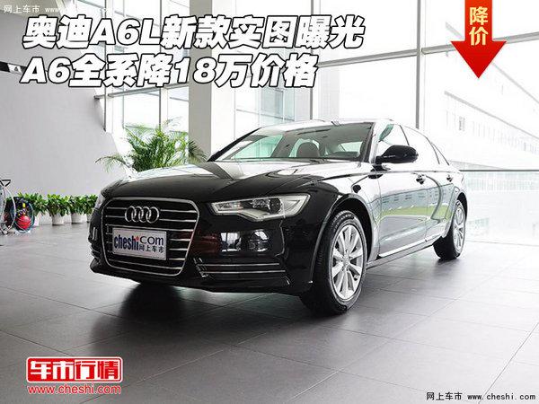 2016款一汽奥迪A6L 新款报价优惠促销全国