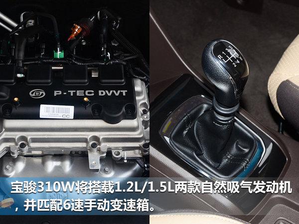 宝骏310W本月11日正式上市 预售价4.48万元起-图8