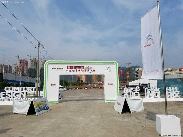 东风雪铁龙科技创享体验营第3季福州站-图1