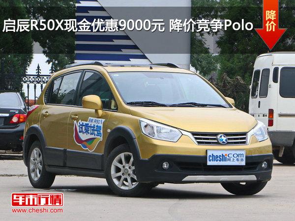 启辰R50X现金优惠9000元 降价竞争Polo-图1