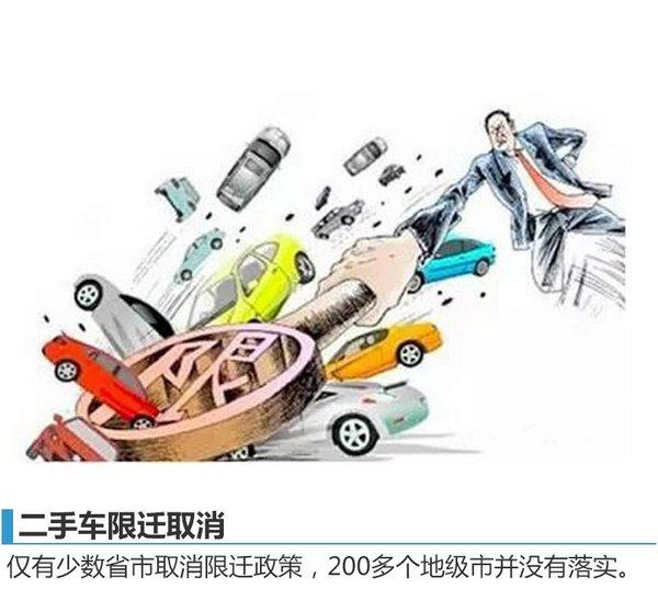 2016年度中国汽车市场十六大新闻评选-图8