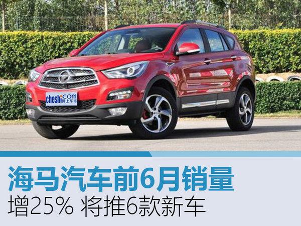 海马汽车前6月销量增25% 将推6款新车-图1