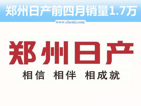 郑州日产前四月销量1.7万 同比跌幅近12%-图1