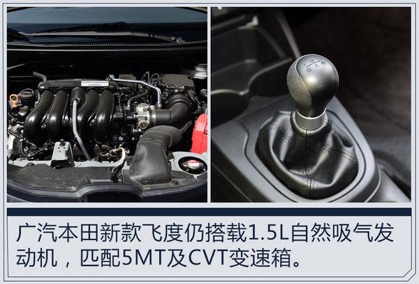广汽本田新飞度正式亮相 配运动风格外观套件-图5