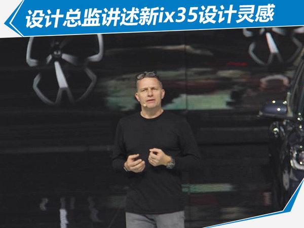 北京现代新ix35正式上市 售价11.99-16.19万元-图14