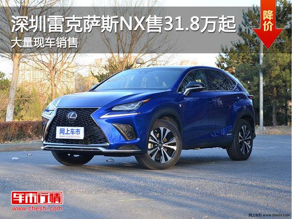 深圳雷克萨斯NX售31.8万起 竞争奥迪Q5-图1