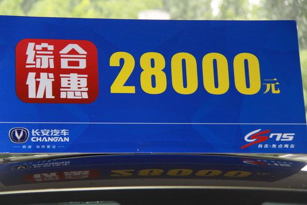 车展快播:首届南京家车超市促销优惠-图16