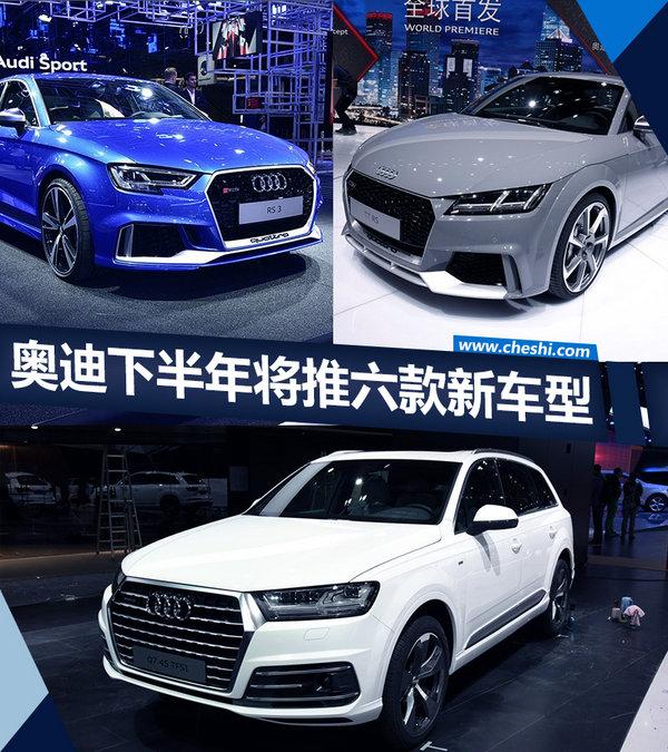奥迪下半年将推六款新车 含两款RS高性能车-图1