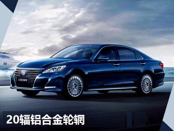 顶配车涨0.2万元 一汽丰田新款皇冠26.48万起售-图4