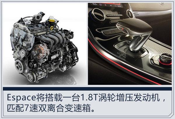 雷诺在华首款MPV于11月17日上市 搭1.8T发动机-图2