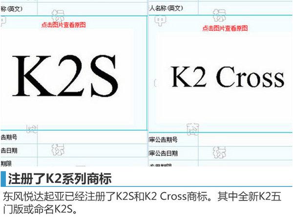 东风悦达起亚扩充K2家族 五门版命名K2S-图2