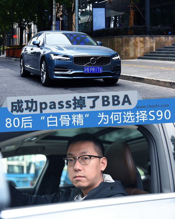"""成功pass掉BBA  80后""""白骨精""""为何选择S90-图1"""