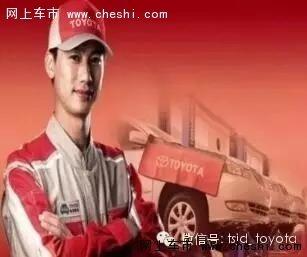 唐山庞大一汽丰田荣获维修业示范店荣誉-图7