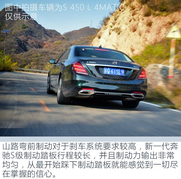进入弯道请放开方向盘 新一代奔驰S级智能驾驶体验-图13