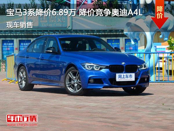 宝马3系最高优惠6.89万 降价竞争奥迪A4L-图1