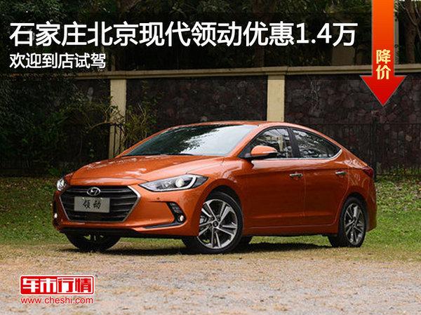 北京现代领动优惠1.4万 降价竞争起亚K3-图1