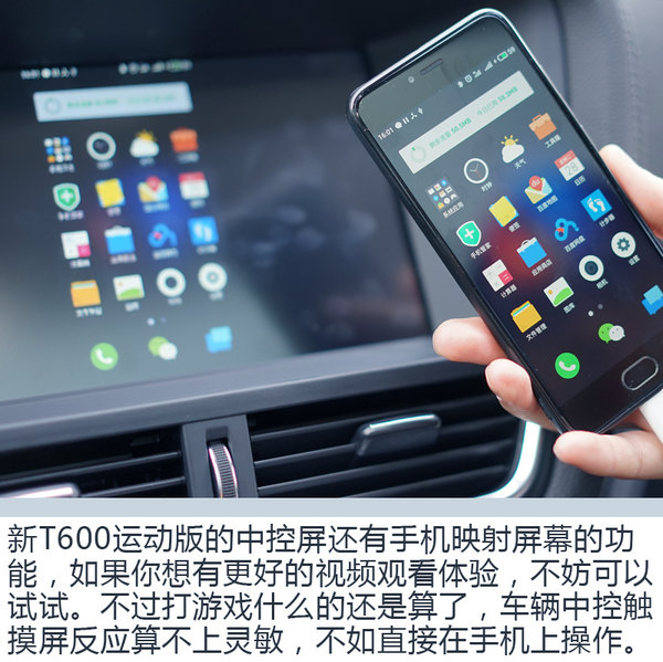 重新定义智能互联 试驾众泰新T600运动版-图1