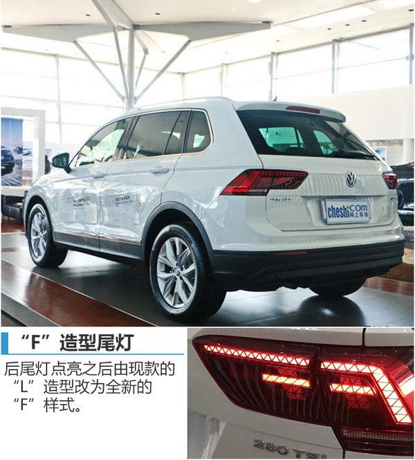 大众进口全新Tiguan正式上市 售26.28万起-图1