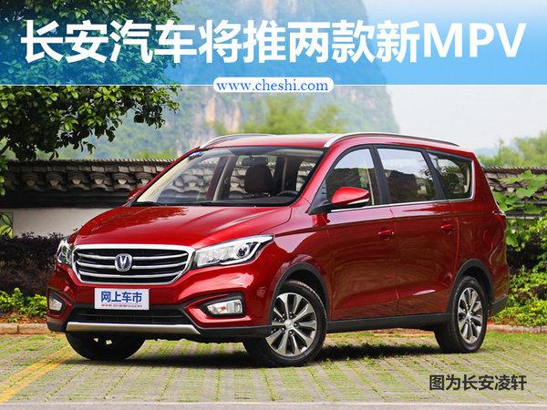 长安汽车将推两款新MPV 竞争别克GL8/GL6-图1