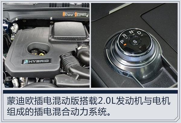 长安福特推蒙迪欧插电混动车型 11月17日首发-图4