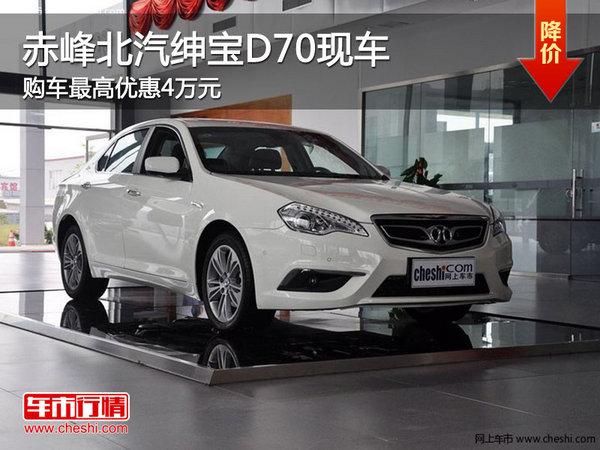 赤峰北汽绅宝D70最高优惠4万 部分现车