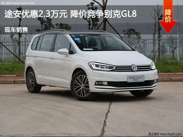 途安优惠2.3万元 降价竞争别克GL8-图1