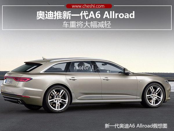 奥迪推新一代A6 Allroad 车重将大幅减轻-图1