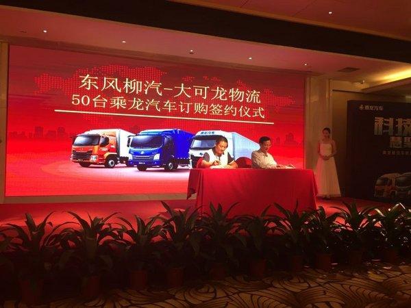 订车232台 乘龙H5载货车闪耀登陆广州-图4