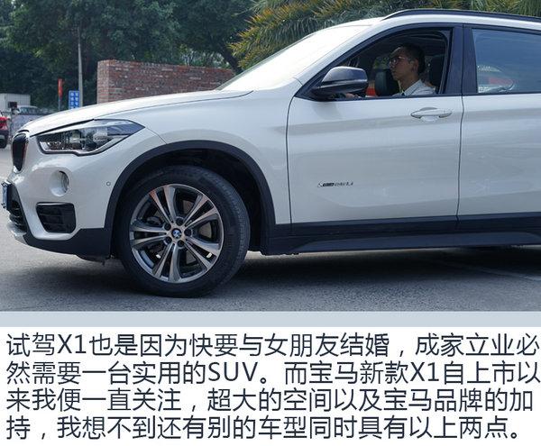 """圆梦""""蓝天白云"""" 我与BMW X1的精彩生活-图3"""
