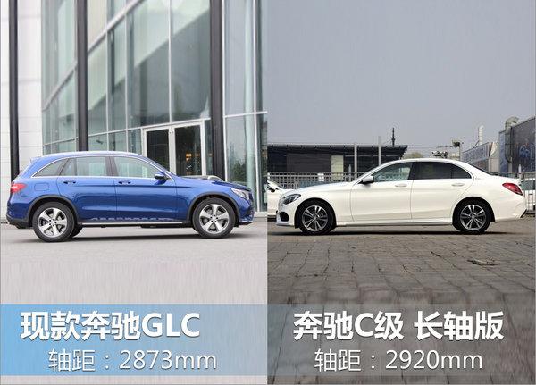 奔驰GLC-L加长版-明年将国产 尺寸接近GLE-图2