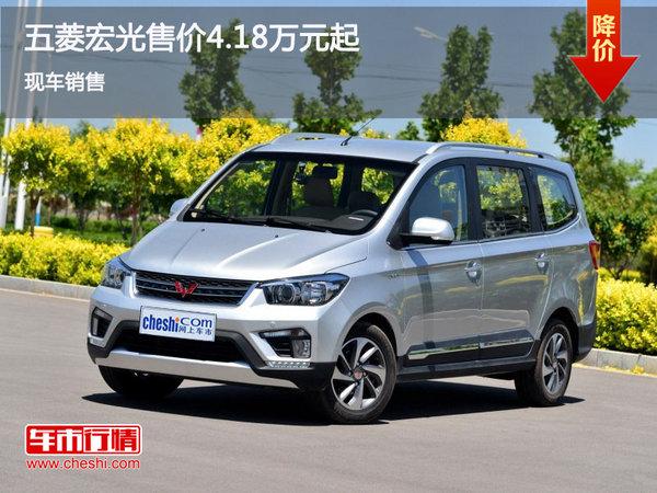五菱宏光售价4.18万 降价竞争比亚迪M3-图1