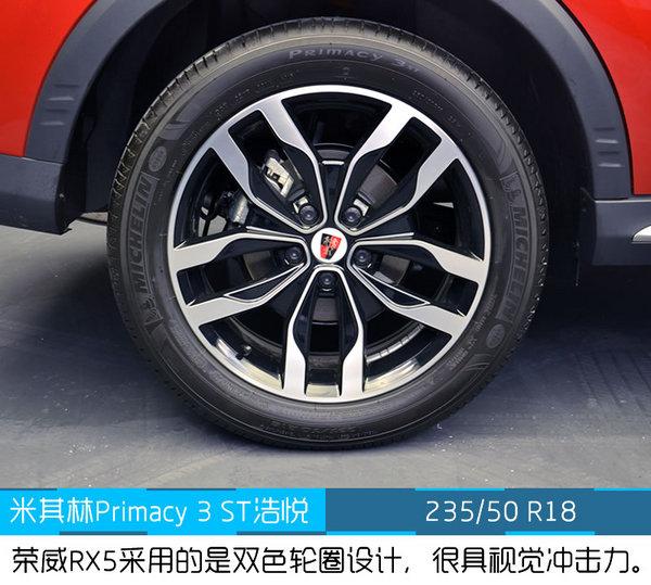 何为互联网汽车 荣威RX5顶配版详尽实拍-图14