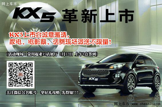 东风悦达起亚KX5革新上市-图1