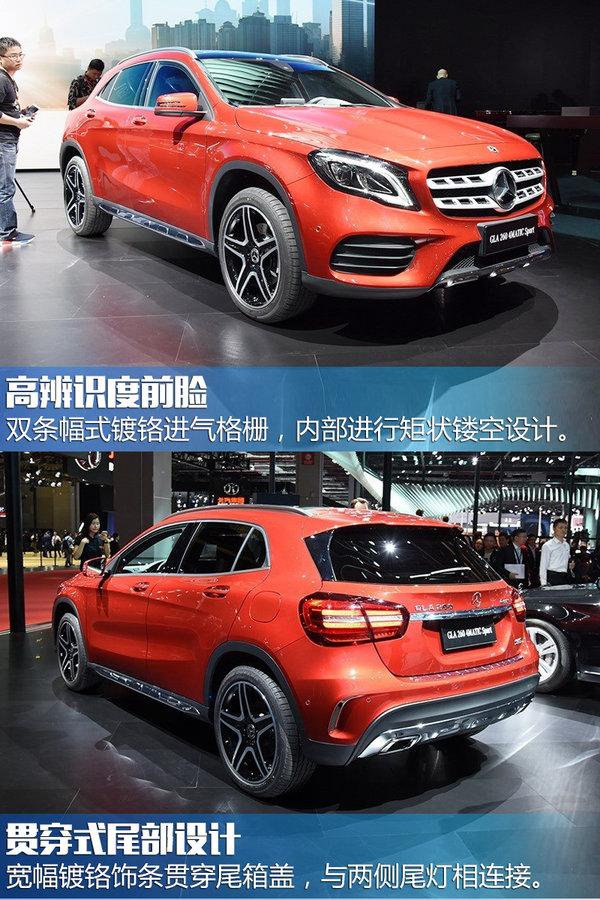 北京奔驰新一代GLA上市 售27.18-39.90万元-图5