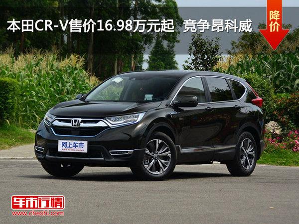 本田CR-V售价16.98万元起  竞争昂科威-图1