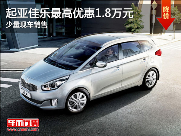 佳乐降价促销 购车最高 优惠1.8万元-图1