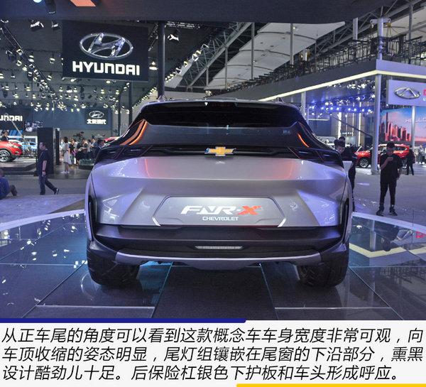 离我们最近的新能源跨界车 雪佛兰FNR-X概念车实拍-图11