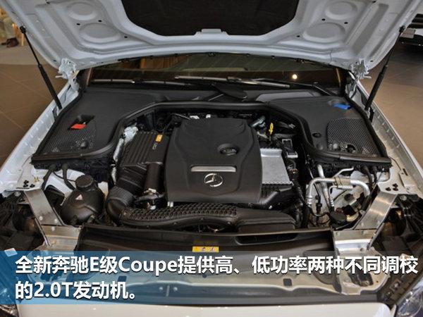奔驰全新E级Coupe正式上市 售价55.80万元起-图5