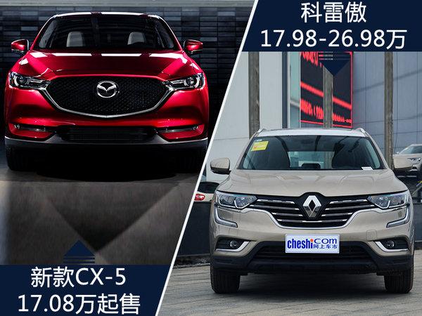 长安马自达新CX-5正式下线 9月上市/17.08万起-图9