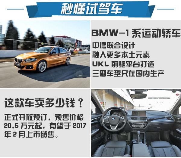 运动本性不妥协 试驾全新BMW-1系运动轿车-图2